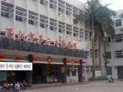 湛江市第二人民医院