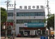 东港市中医院