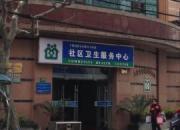 上海静安寺街道社区卫生服务中心