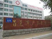 昌邑市人民医院
