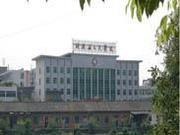 竹溪县人民医院