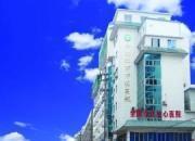 冷水江市中医院