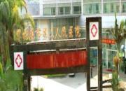四川省攀枝花市第二人民医院