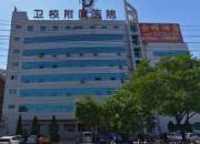 运城市卫生学校附属医院