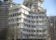 天津市公安医院