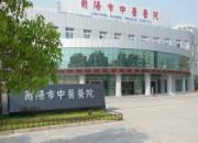 简阳市中医医院
