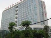 衡阳市第一人民医院