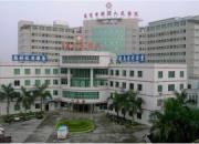 东莞市横沥医院