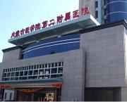 内蒙古医科大学第二附属医院
