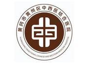 黄州区中西医结合医院