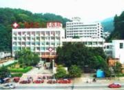 桂东县人民医院