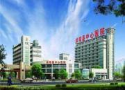 沭阳县中心医院