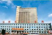 辽阳市中医医院