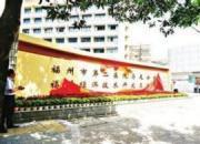 福州经济技术开发区医院