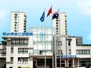 杭州哼哈口腔医院