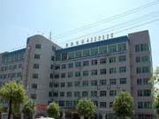 沅陵县人民医院