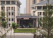 威远县中医医院