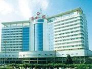 淮安市第一人民醫院
