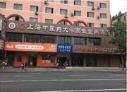 上海中医药大学固生堂同保康门诊部