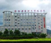 福建医科大学校医院