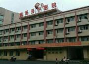遂溪县中医院