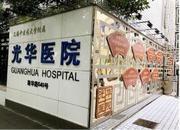 上海市光华中西医结合医院