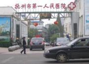 临川人民医院