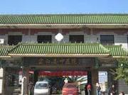 北京市密云县中医医院