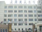 上海建工医院