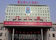 肇源县人民医院