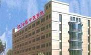 天津市滨海新区汉沽中医医院