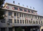 襄汾县人民医院