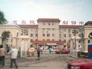 哈尔滨市第五医院