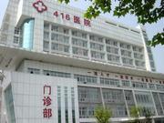 核工業416醫院