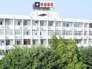 韶关铁路医院