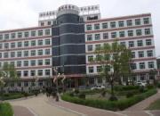 彰武县人民医院