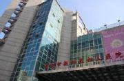北京市朝阳区妇幼保健院