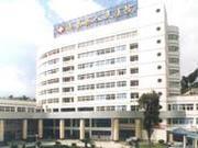 遂昌县人民医院