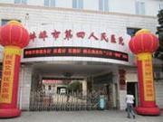 蚌埠市第四人民医院