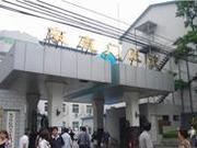 北京东直门医院东区
