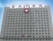 磐石市医院