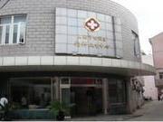 上海市杨浦区精神卫生中心