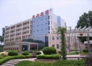 福建省福州神经精神病防治院
