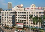 深圳市龙岗区第二人民医院