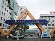 台州市第一人民医院
