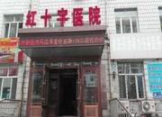 哈尔滨市呼兰区红十字医院