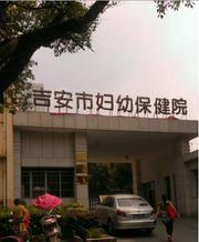 吉安市妇幼保健院