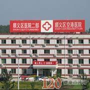 北京市顺义区空港医院