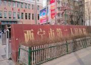 西宁市第二人民医院
