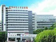 梧州市红十字会医院